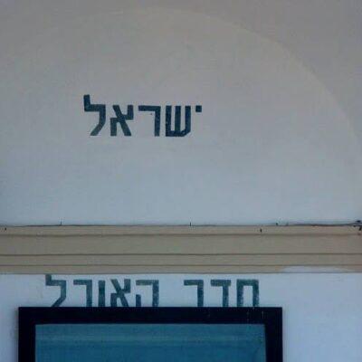 Hebrew inscriptions at the Porta d'Oriente (Eastern Gate) Bar